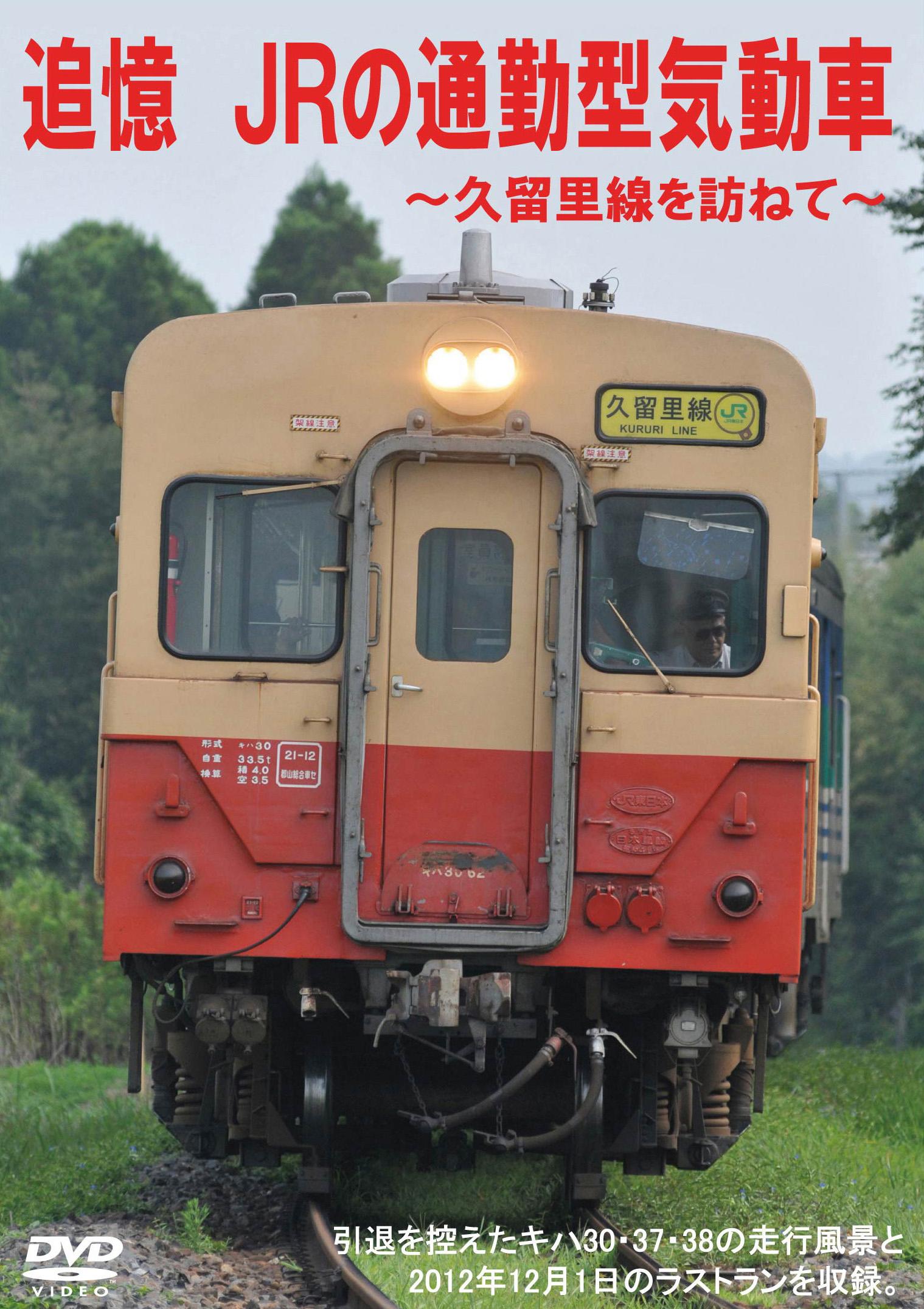 追憶 JRの通勤型気動車 〜久留里線を訪ねて〜