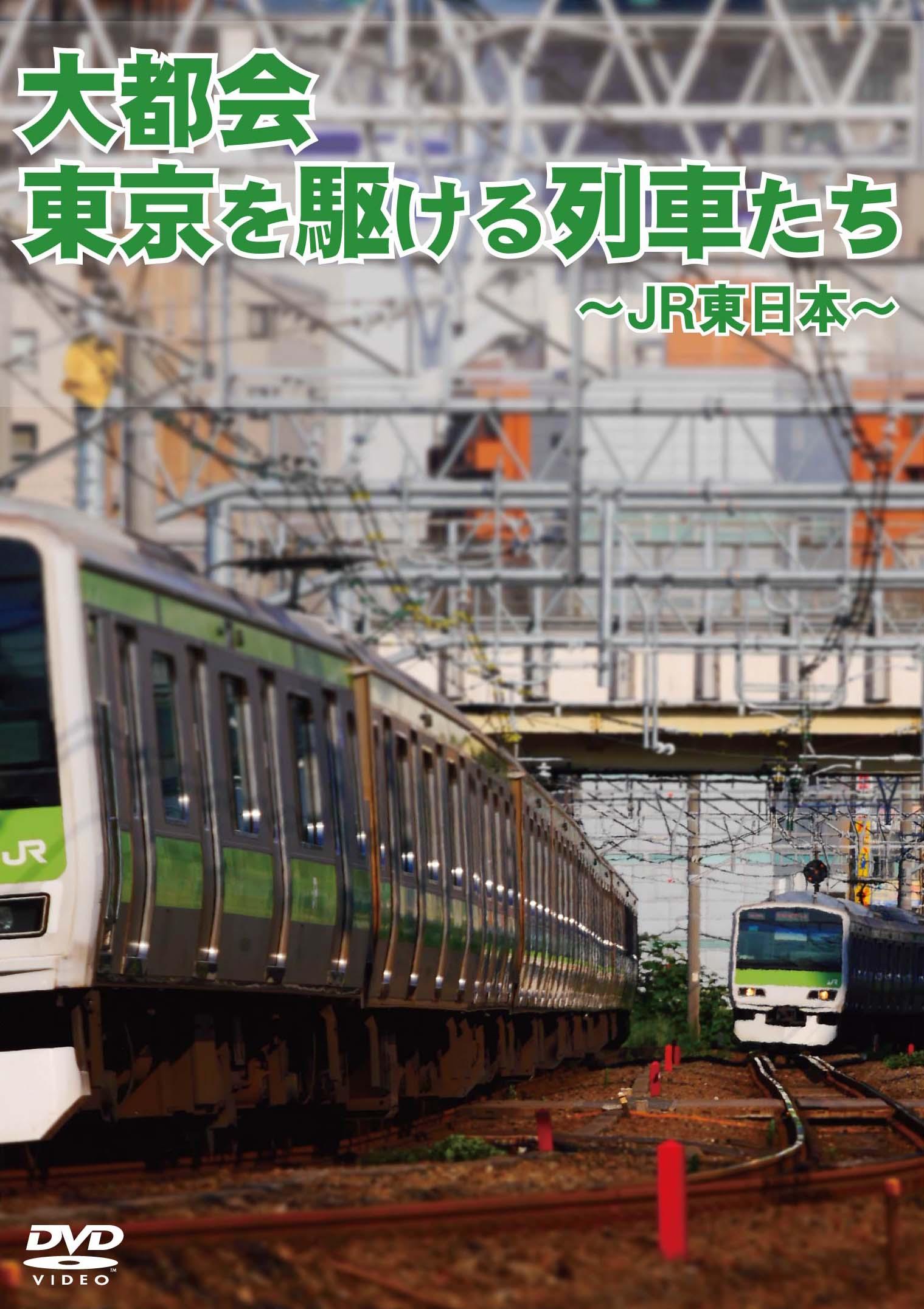 東京を駆ける列車たち~JR東日本~