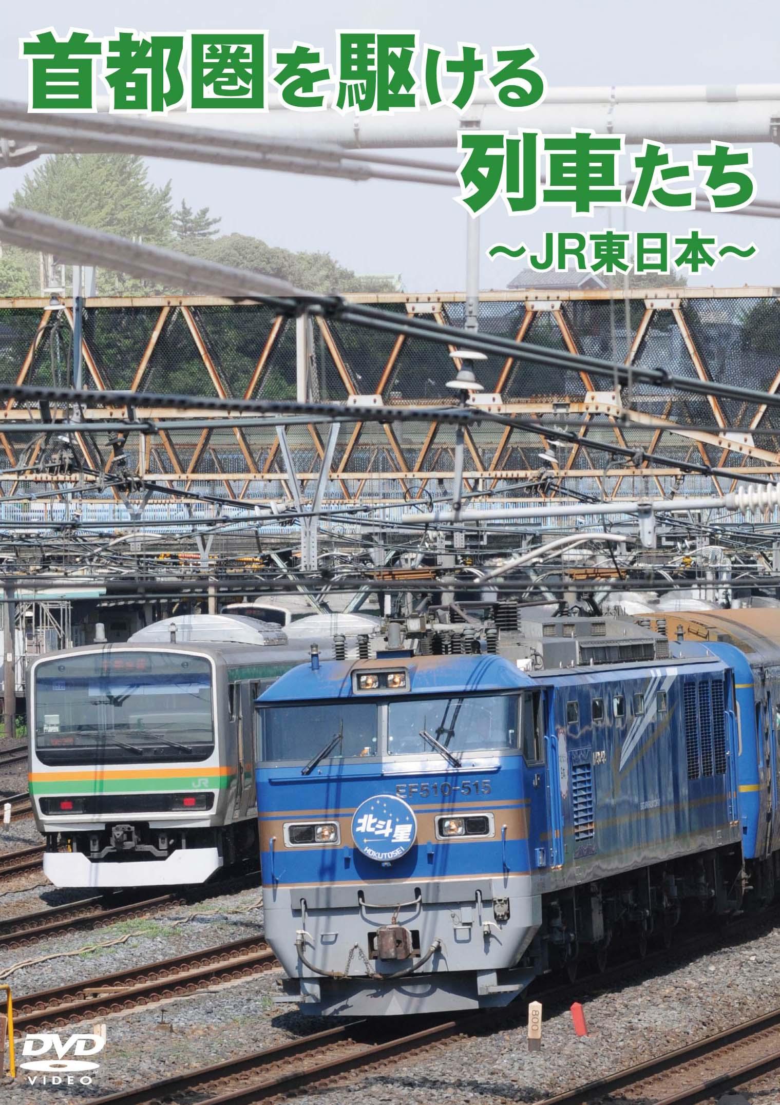 首都圏を駆ける列車たち~JR東日本~