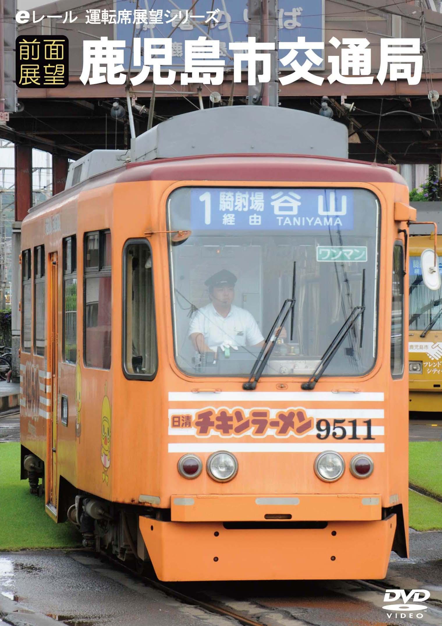 【前面展望】鹿児島市電 1系統・2系統