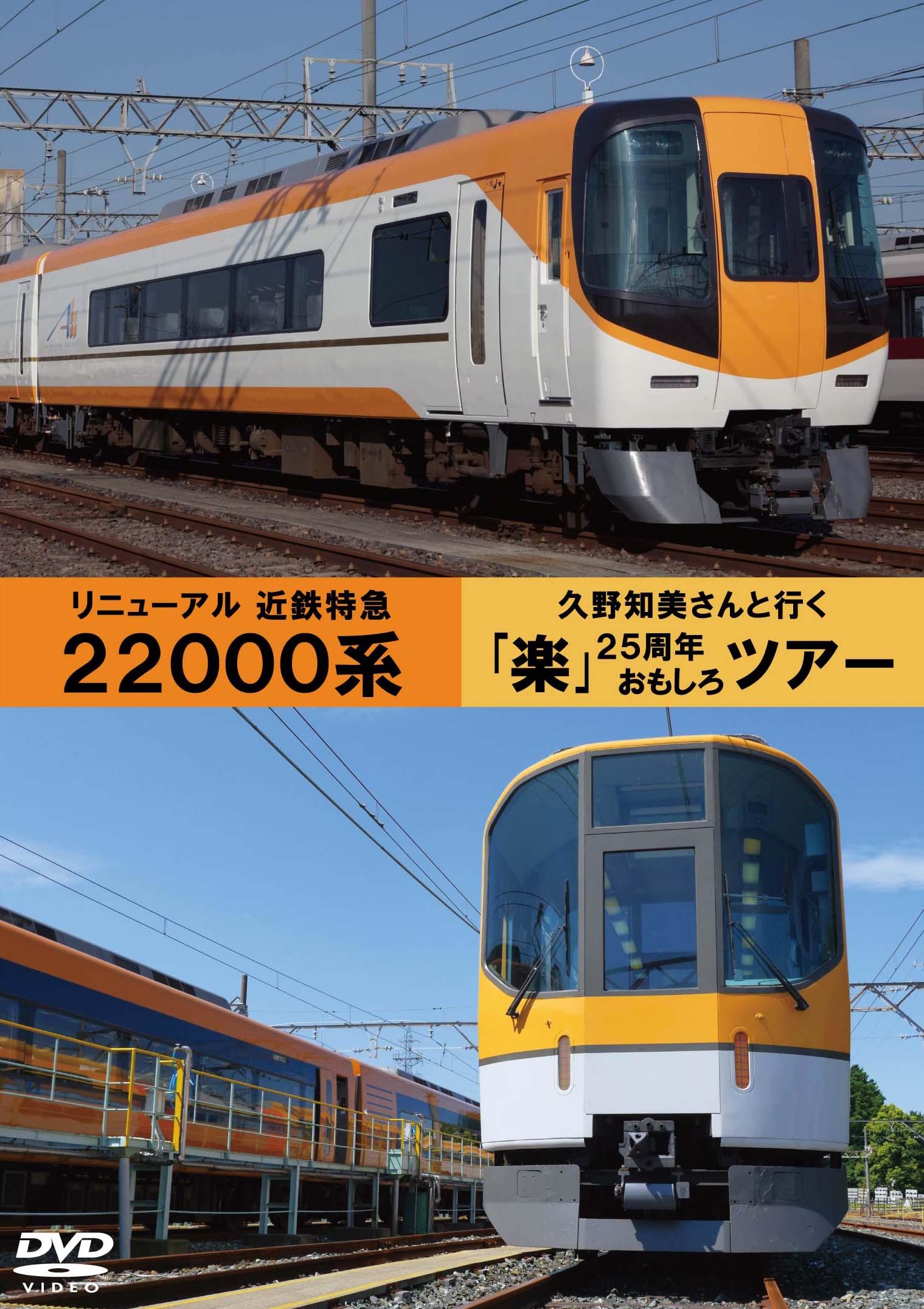 近鉄22000系リニューアル・久野知美と行く「楽」の旅