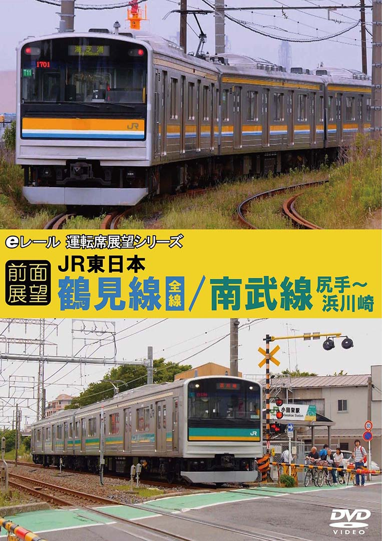 【前面展望】JR鶴見線全線 南武線浜川崎支線