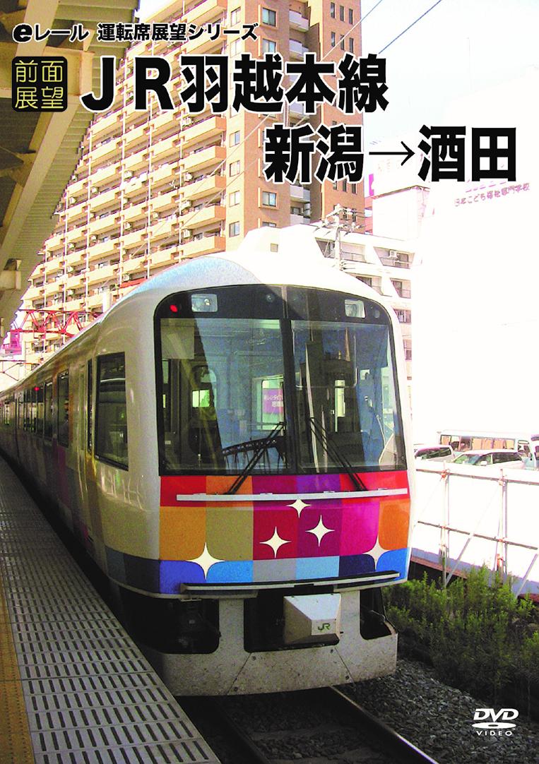 【前面展望】羽越本線 新潟→酒田