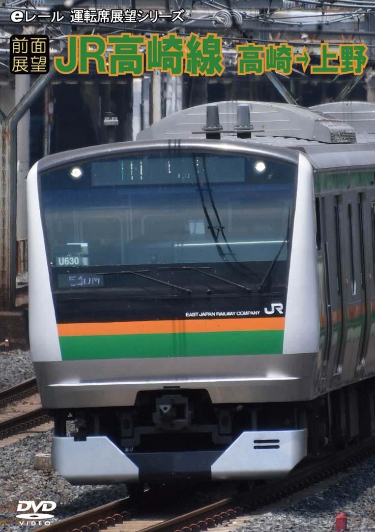 【前面展望】JR高崎線 高崎→上野