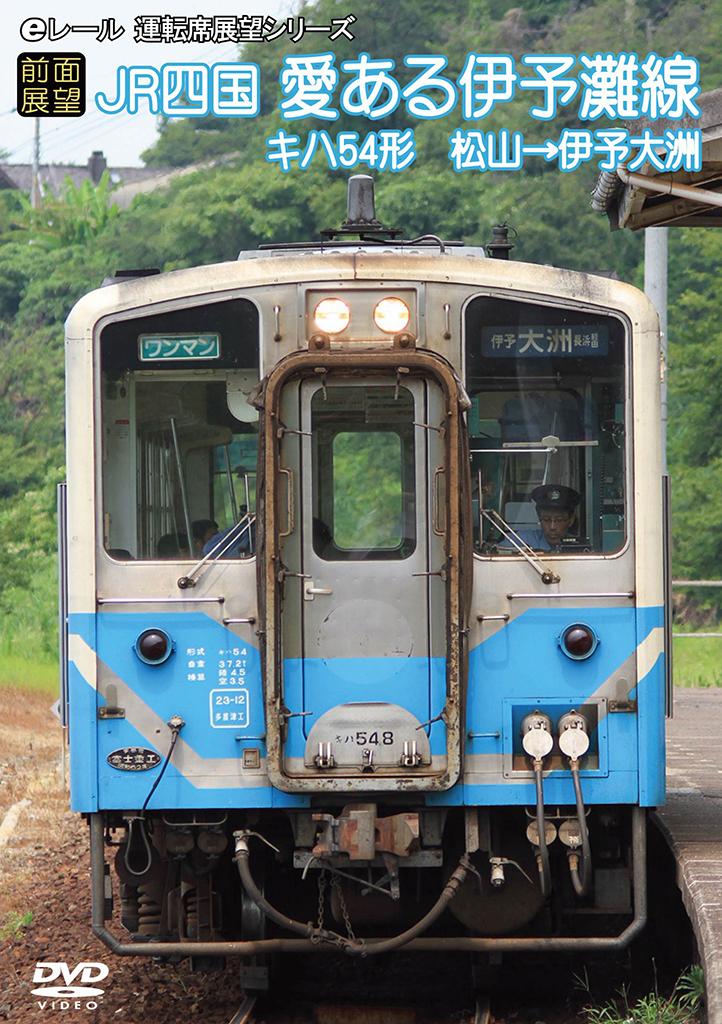 【前面展望】JR四国 キハ54形 愛ある伊予灘線 松山 → 伊予大洲