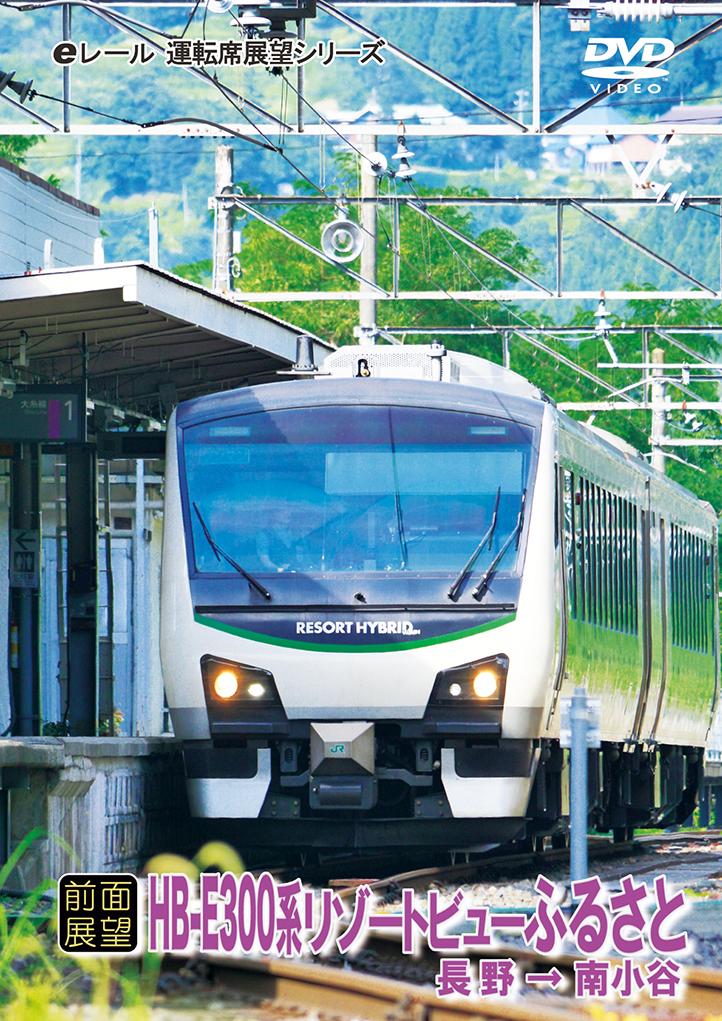 【前面展望】JR東日本 リゾートビューふるさと 長野 → 南小谷