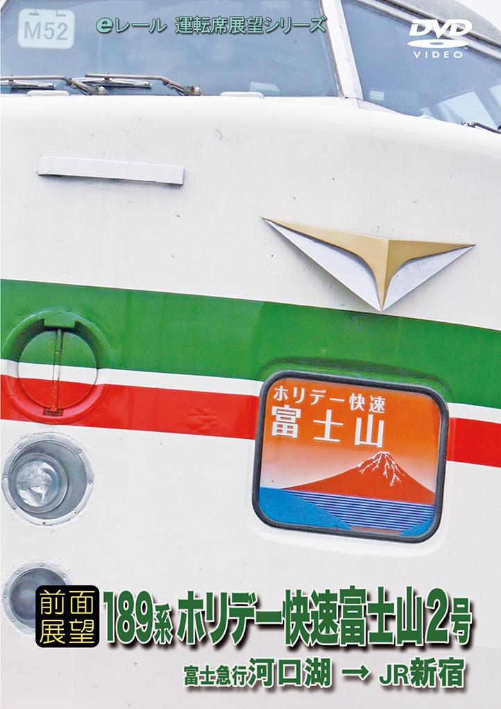【前面展望】189系 ホリデー快速 富士山2号 河口湖 → 新宿