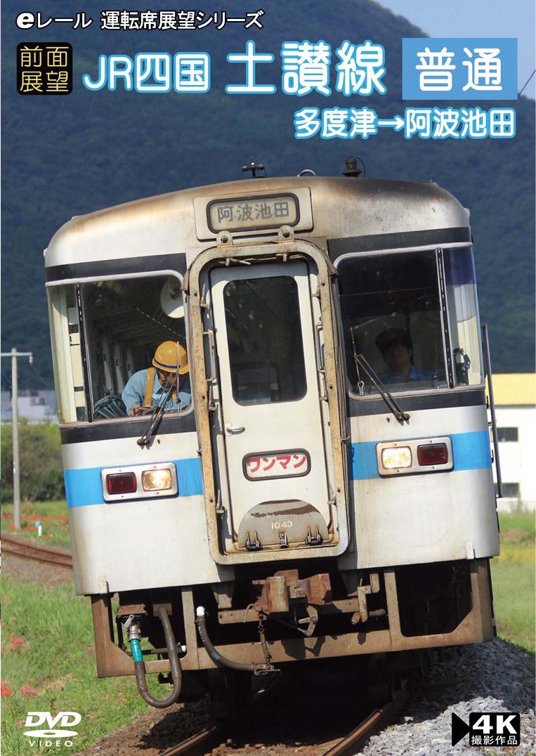 【前面展望】JR四国 土讃線 普通 多度津→阿波池田