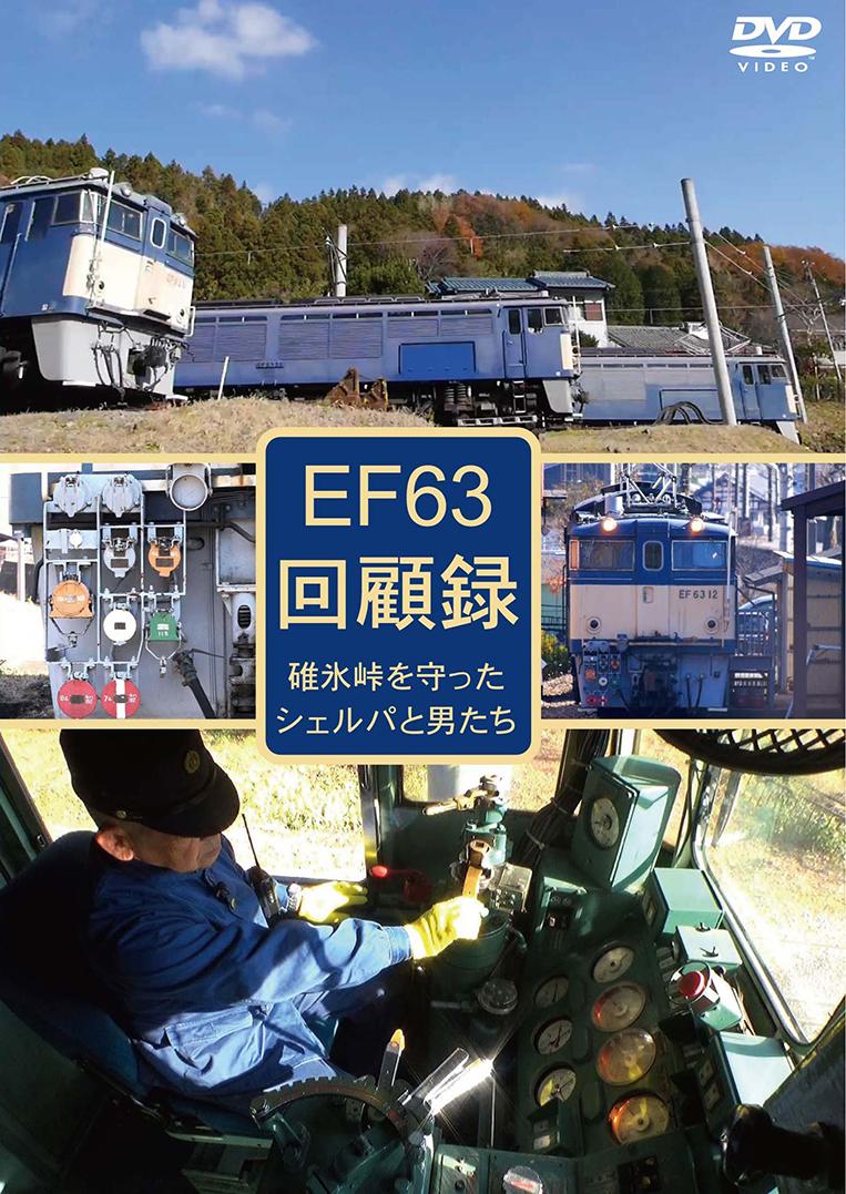 EF63 回顧録