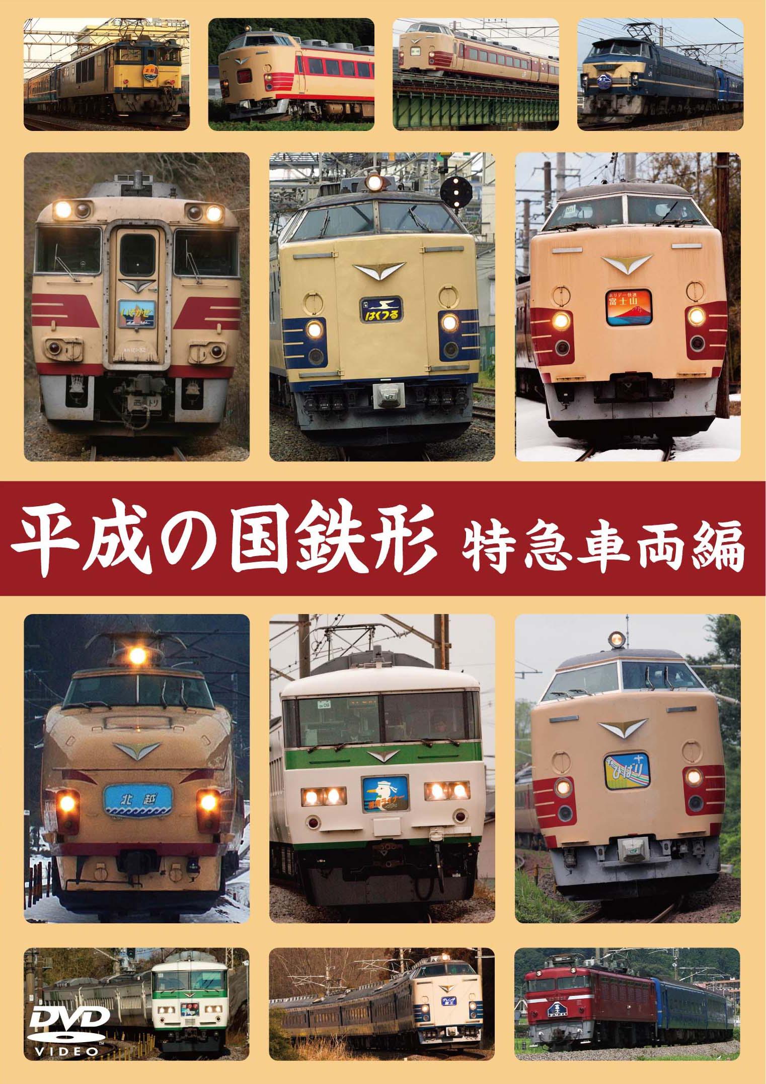 平成の国鉄形 特急車両編
