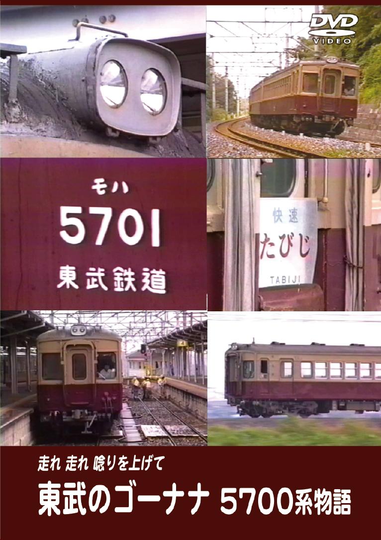 走れ走れ唸りを上げて 東武のゴーナナ 5700系物語