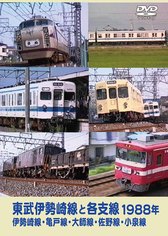東武伊勢崎線と各支線1988年 伊勢崎線・亀戸線・大師線・佐野線・小泉線