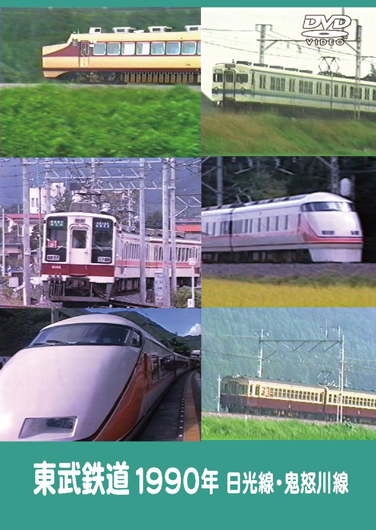 東武鉄道1990年 日光線・鬼怒川線