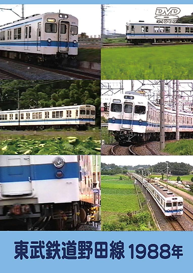 東武鉄道 野田線 1988年