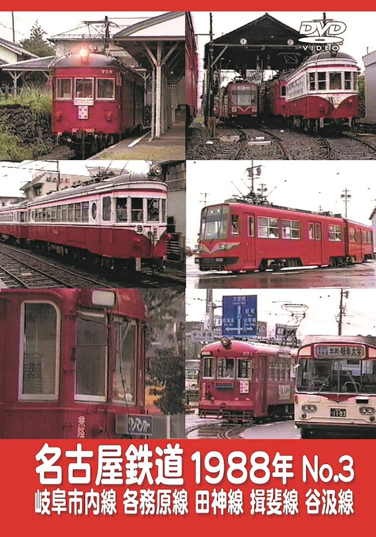 名古屋鉄道NO.3  岐阜市内線  各務原線  田神線  揖斐線  谷汲線