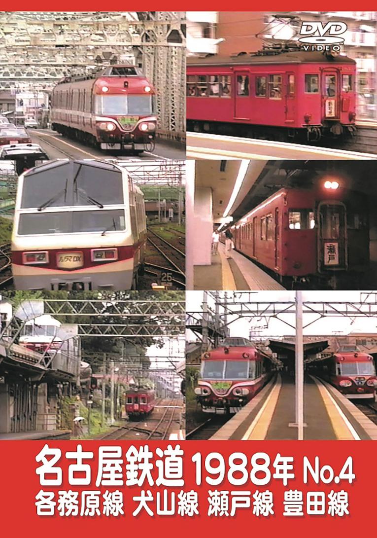 名古屋鉄道NO.4  各務原線  犬山線  瀬戸線  豊田線