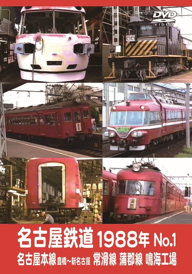名古屋鉄道1988年 No.1 名古屋本線 豊橋~新名古屋 常滑線 蒲郡線 鳴海工場
