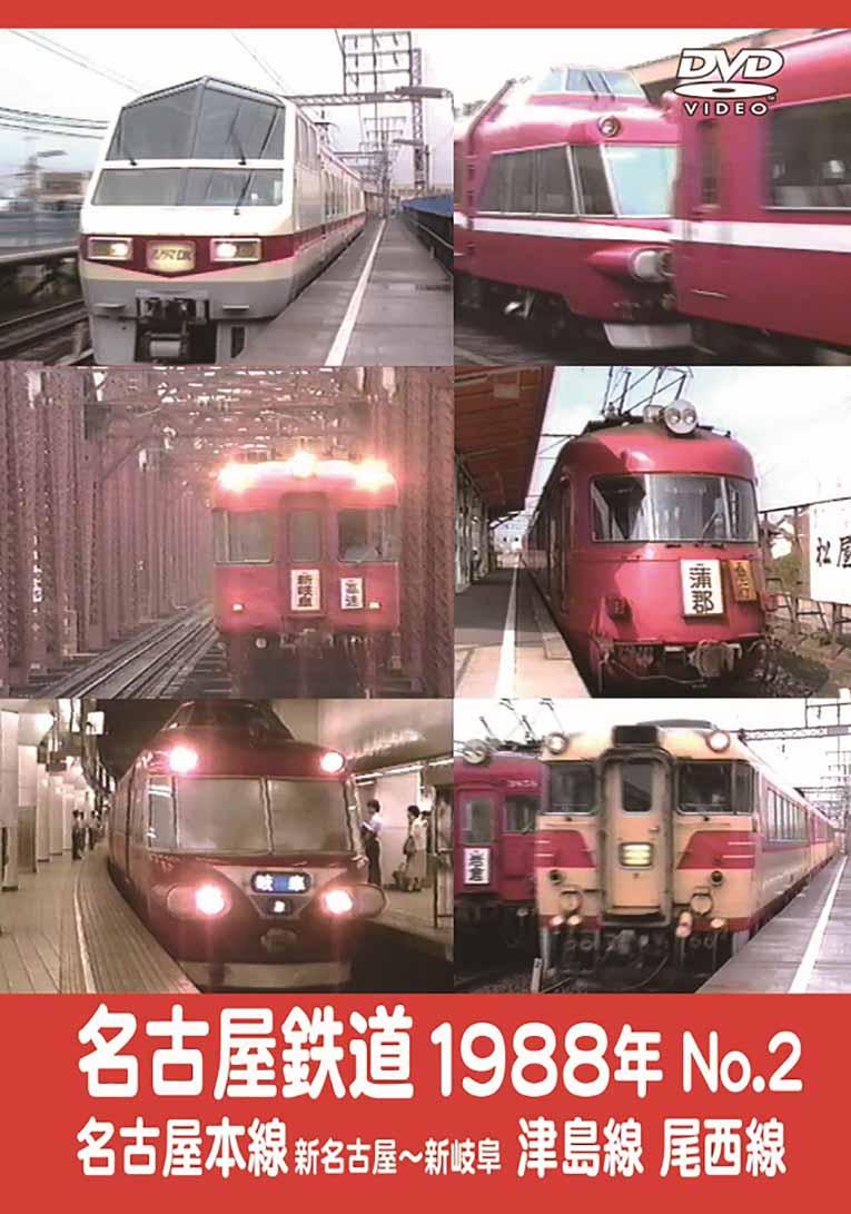 名古屋鉄道1988年 No.2 名古屋本線 新名古屋~新岐阜 津島線 尾西線
