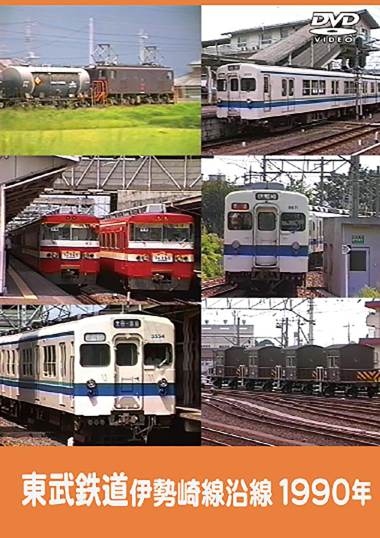 東武鉄道 伊勢崎線沿線1990年
